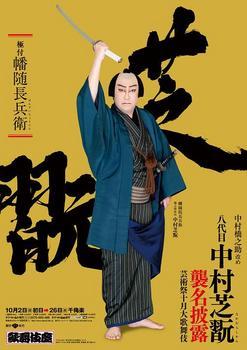 1610歌舞伎座.jpg