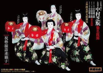 1611歌舞伎座昼.jpg