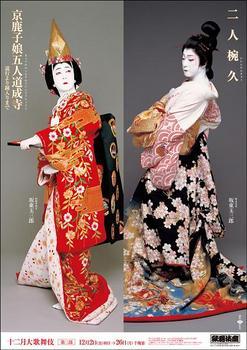 1612歌舞伎座3.JPG