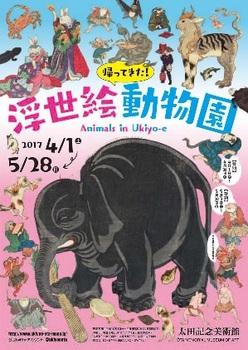 1705動物園チラシ.jpg