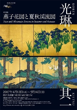 1705根津美術館.jpg