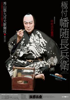1709歌舞伎座a.jpg