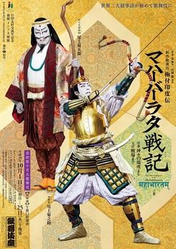 1710歌舞伎座.jpg