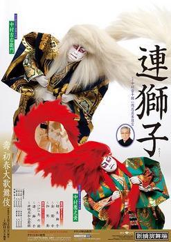 連獅子_201201.JPG
