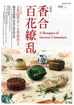 s-a_bouquet_of_incense_containers.jpg