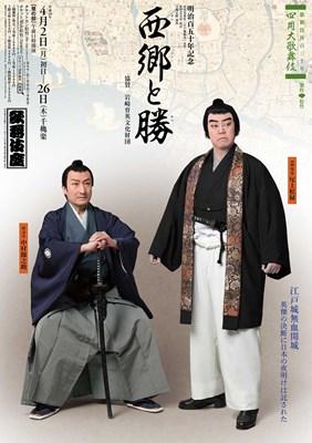 s-1804歌舞伎座昼西郷.jpg