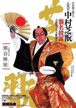 1610歌舞伎座b.jpg