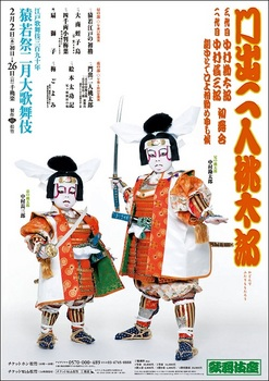 1702歌舞伎座.jpg