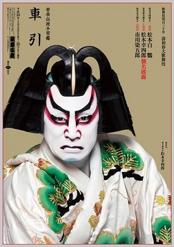 1801歌舞伎座kurumabiki_1225.jpg