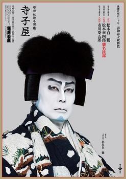 1801歌舞伎座terakoya_1225.jpg