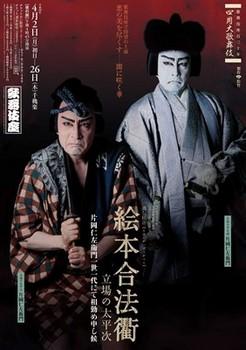 s-1804歌舞伎座夜.jpg