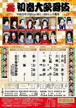 s-1901歌舞伎座.jpg